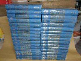 皇家藏书1-32册(全32卷)