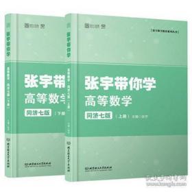 张宇带你学高等数学同济七版(上.下册)
