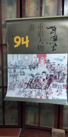 挂历 许锦集重彩人物画1994【全7张】  挂历03-62