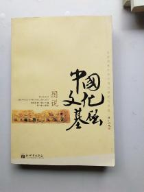 图说中国文化基础{无笔记,无勾画}