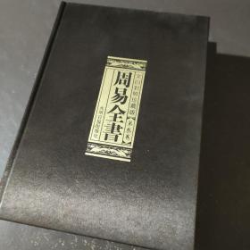 周易全书(文白对照,简体横排,绸面精装16开.全四卷)现售3册,缺第2卷