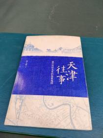 天津往事:藏在旧时光里的秘密地图