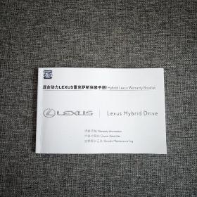 混合动力LEXUS 雷克萨斯保修手册 未使用