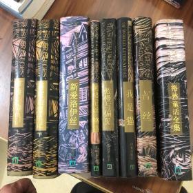 译林出版社,精装本.八本合售。