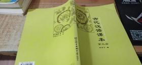 古代汉语课本第3册