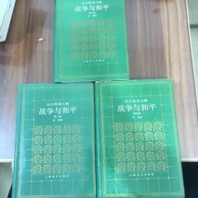 战争与和平-托尔斯泰文集(草婴译本首版,一版一印,仅印4000册)布脊精装本存(一,二,四)三册。
