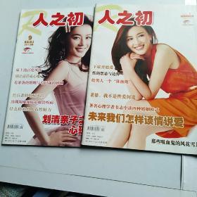 人之初 (2012、2013)二本杂志合售