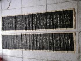 黄庭坚松风阁老拓片(两条共长3.04米,宽35公分)