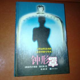 钟形罩:—译林世界文学名著