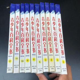 青少年百科全书全1-12册   大32空白精装  包快递费