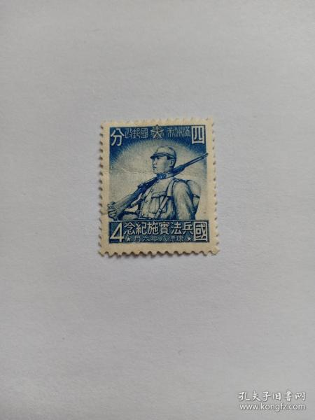 满洲帝国邮票 满洲国纪念邮票 国兵法实施纪念(康德8年1941年发行)四分 扛枪的士兵 1932年3月1日,溥仪建立满洲国,任满洲国执政,年号为