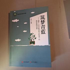 筑梦青蓝,基于《中学教师专业标准》的青年教育师培养。/张磊主编。一北京现代出版社。2021...4