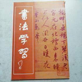 书法学习1983-03