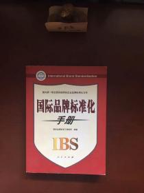国际品牌标准化手册