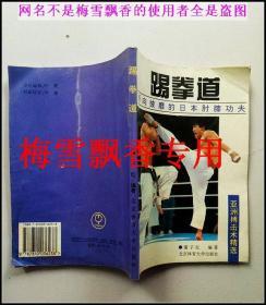 踢拳道:所向披靡的亚洲肘膝功夫
