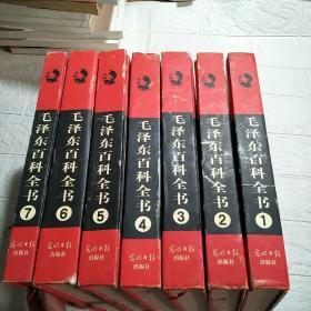毛泽东百科全书( 全7卷) 品看图