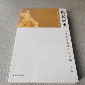 挺起胸来:清华大学百年体育回顾(上)
