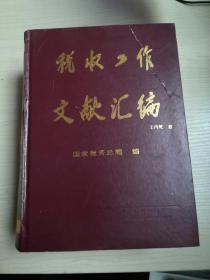 税收工作文献汇编:(1978-1992年)