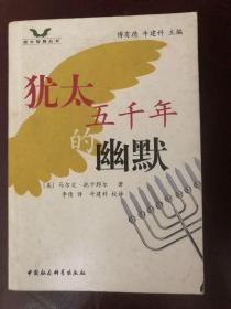 【正版现货,一版一印】犹太五千年的幽默(犹太智慧丛书)品相好