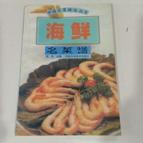 海鲜名菜谱——中国名菜精选丛书