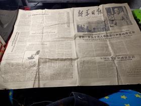 新华日报 1965年2月11日(大报纸)