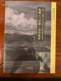 象雄 三星堆 金沙遗址出土文物的藏文化解读