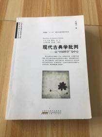 """现代古典学批判:以""""中国哲学""""为中心"""