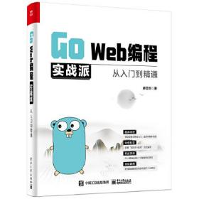 Go Web编程实战派——从入门到精通9787121408007