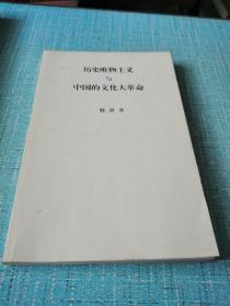 历史唯物主义与中国的文化/作者签赠本