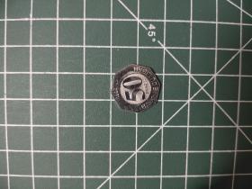 外国硬币黎巴嫩50里维,满五十元包邮