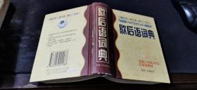 歇后语词典   64开本精装