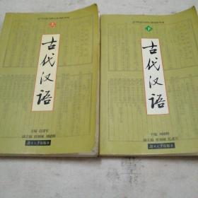 古代汉语(上下)两册