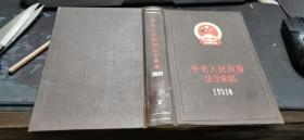 中央人民政府法令汇编1952年 布面精装 大32开本
