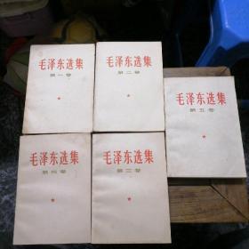 毛泽东选集1——5卷私藏无印章划线字迹水迹污渍(有小缺陷请看图)