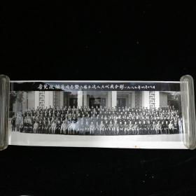 1987年(山东省)省党政领导同志暨六届五次人大代表合影•尺寸19.6x53厘米
