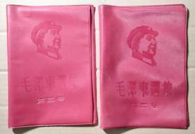 毛泽东选集 (有毛主席头像的第2卷 第3卷的红色塑料封套皮  品相真是好)