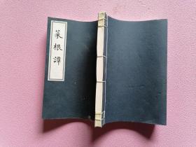菜根谭【国学十典】线装书