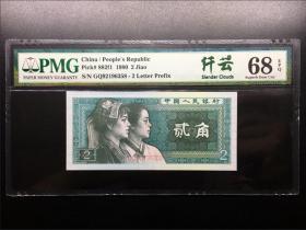 PMG评级68分 第四套人民币80版2角 8002 纤云荧光币 号码92196358