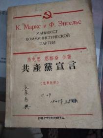 共产党宣言 俄华对照