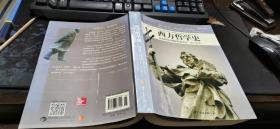 西方哲学史(修订第8版):从苏格拉底到萨特及其后  16开本  包快递费