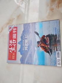 三联生活周刊2016年第2期
