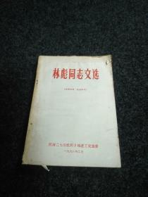 林彪同志文选