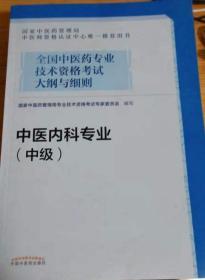 全国中医药专业技术资格考试大纲与细则.中医内科专业(中级)