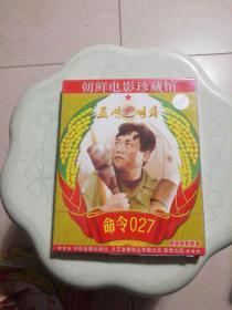 朝鲜电影珍藏馆    原版电影配音  命令027   未开封