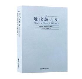 【正版全新】古代教会史 中世纪教会史 近代教会史 全3册 毕尔麦尔 雷立柏译