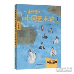一看就懂的中国艺术史(书画卷二)少年版 本套书原稿来自喜马拉雅FM上祝唯庸老师开设的一档讲中国传统文化艺术的节目《一听就懂的中国艺术史》地展示在每一个现代中国人的面前