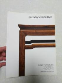 Sothebys 苏富比 2016 ;MING FURNITURE PORTABLE TREASURES【明代家具】