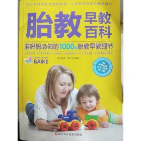 特价正版~【特价】胎教早教百科:准妈妈必知的1000个胎教早教细