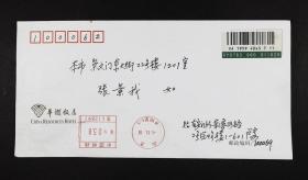 著名版画家、新中国第一代邮票设计家刘硕仁、卢天娇 致张素我 明信片一枚附封