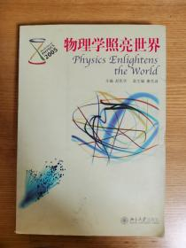 物理学照亮世界
